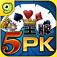 王牌5PK gametower
