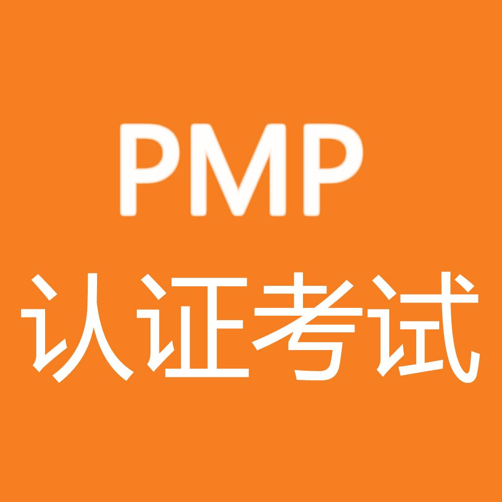PMP认证考试